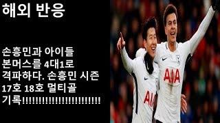 (해외 반응) 손흥민 시즌 17호 18호 골로 본머스호를 침몰시키다!!!