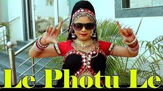 राजस्थान में ये मैना का गाना जबरजस्त धूम मचा रहा है Le Photo Le जरूर देखे