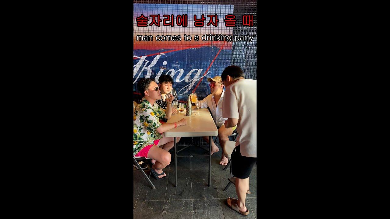 술자리에 남자 올 때 vs 술자리에 여자 올 때