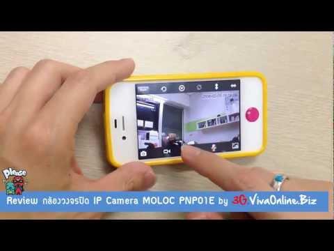 ดู กล้องวงจรปิด IP Camera MOLOC PNP01E PNP01 ผ่าน iPhone