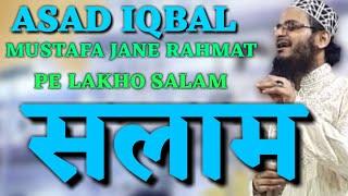 ASAD IQBAL ___ SALATO SALAM  MUSTAFA JANE RAHMAT PE LAKHO SALAM 🌹असद ईकबाल