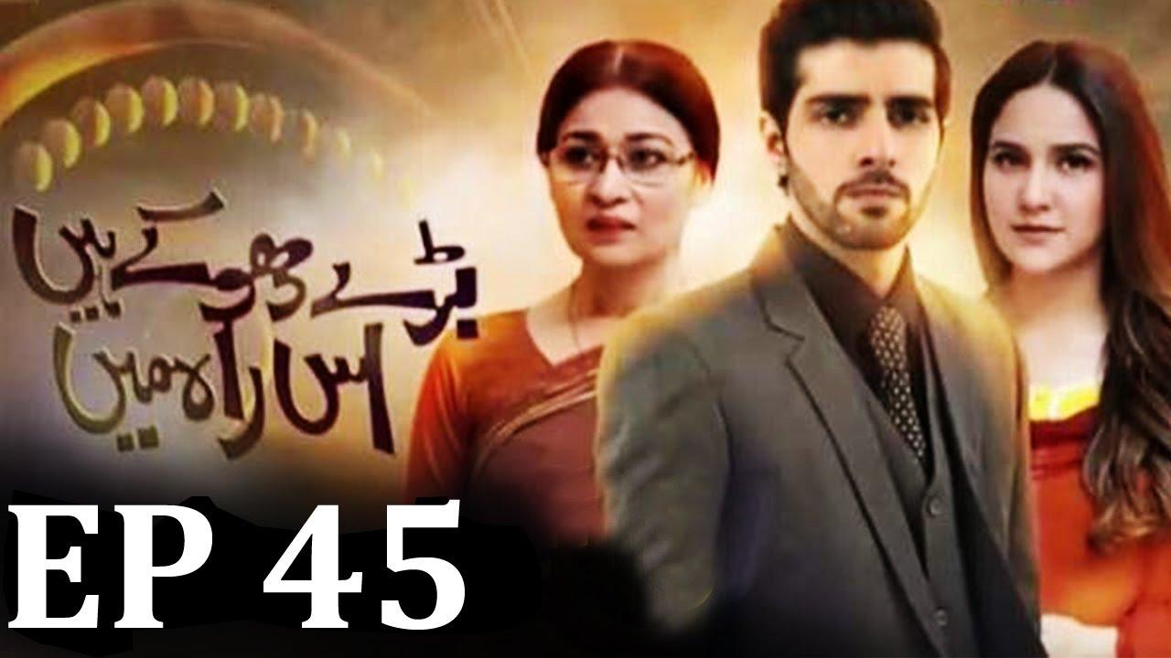 Baray Dhokay Hain Iss Raah Mein - Episode 45 A Plus drama