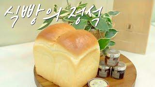 bread 식빵 만들기 지금껏 없던 놀라운 비법 첫공개…