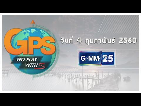 GPS : HARMONY OF THE SEAS EP.1  วันที่ 4 กุมภาพันธ์ 2560