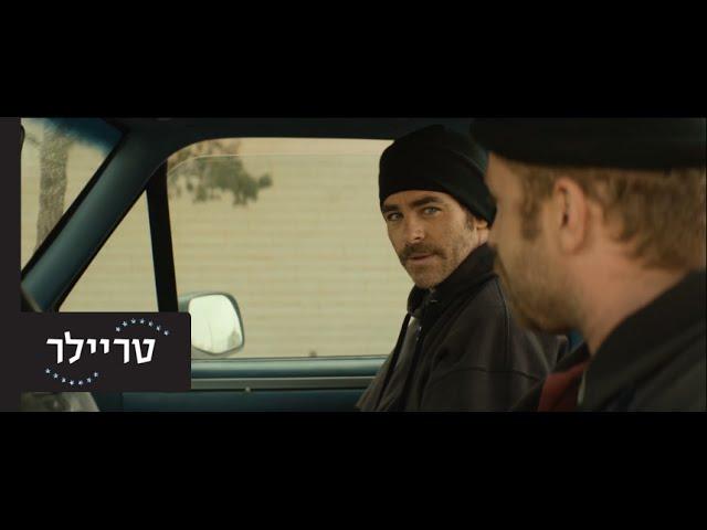 באש ובמים טריילר 11.8 בקולנוע