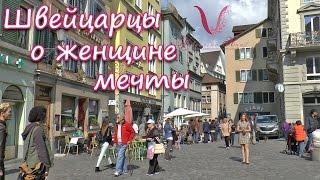 Замуж за немца. Каких женщин предпочитают европейцы? Интервью на улицах Цюриха.