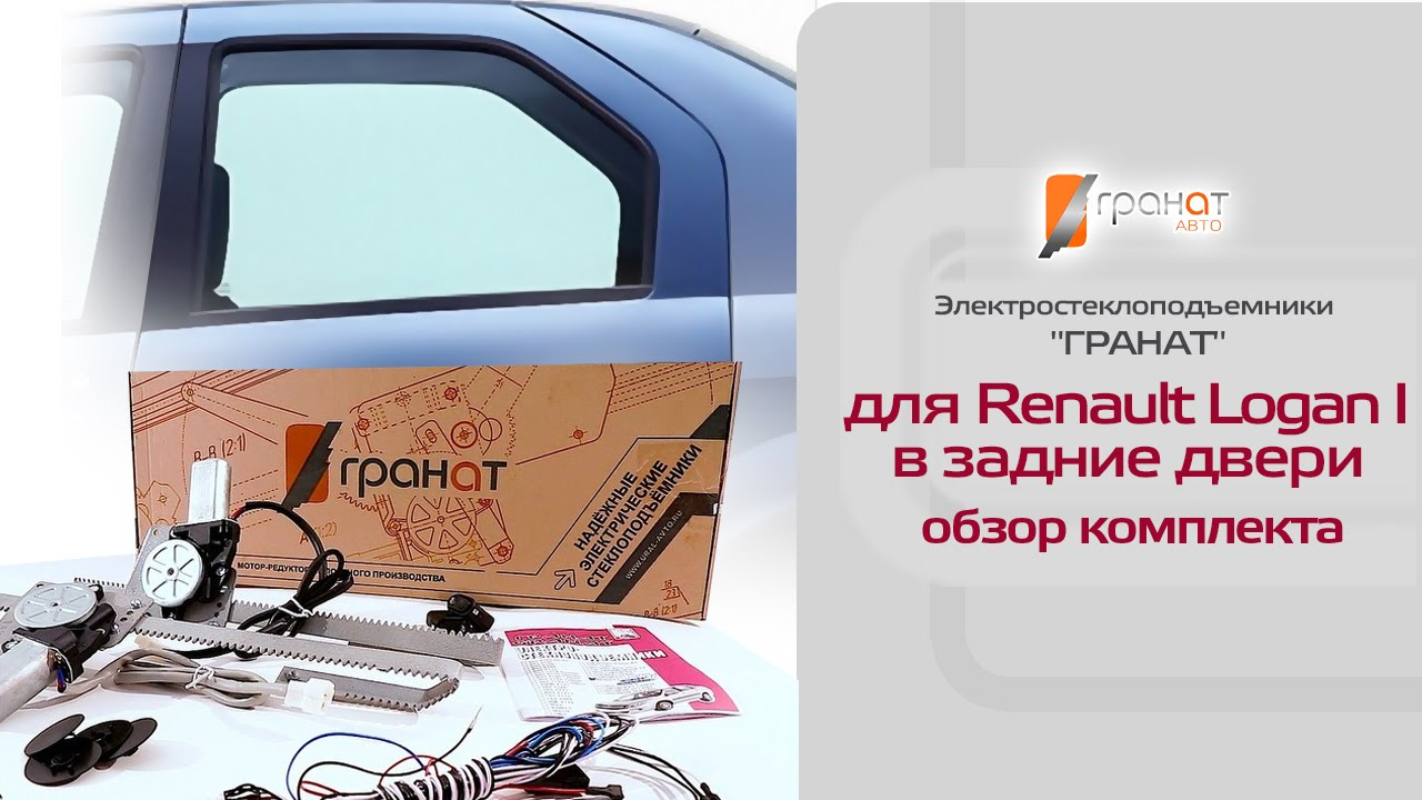 Стеклоподъемники ГРАНАТ на Renault Logan I в задние двери. Обзор комплекта