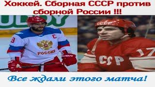Хоккей Сборная СССР против сборной России Матч года