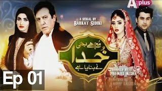 Mujhay Bhi Khuda Na Bnaya Ha - Episode 01 | Aplus