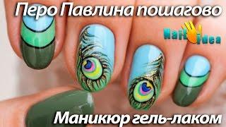 ГЕЛЬ-ЛАК дизайн на ЛЕТО