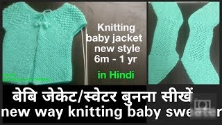 Knitting baby jacket new style 6m-1yr baby in Hindi,बेबि जेकेट बुनना सीखें, Knitting vinkel jacket