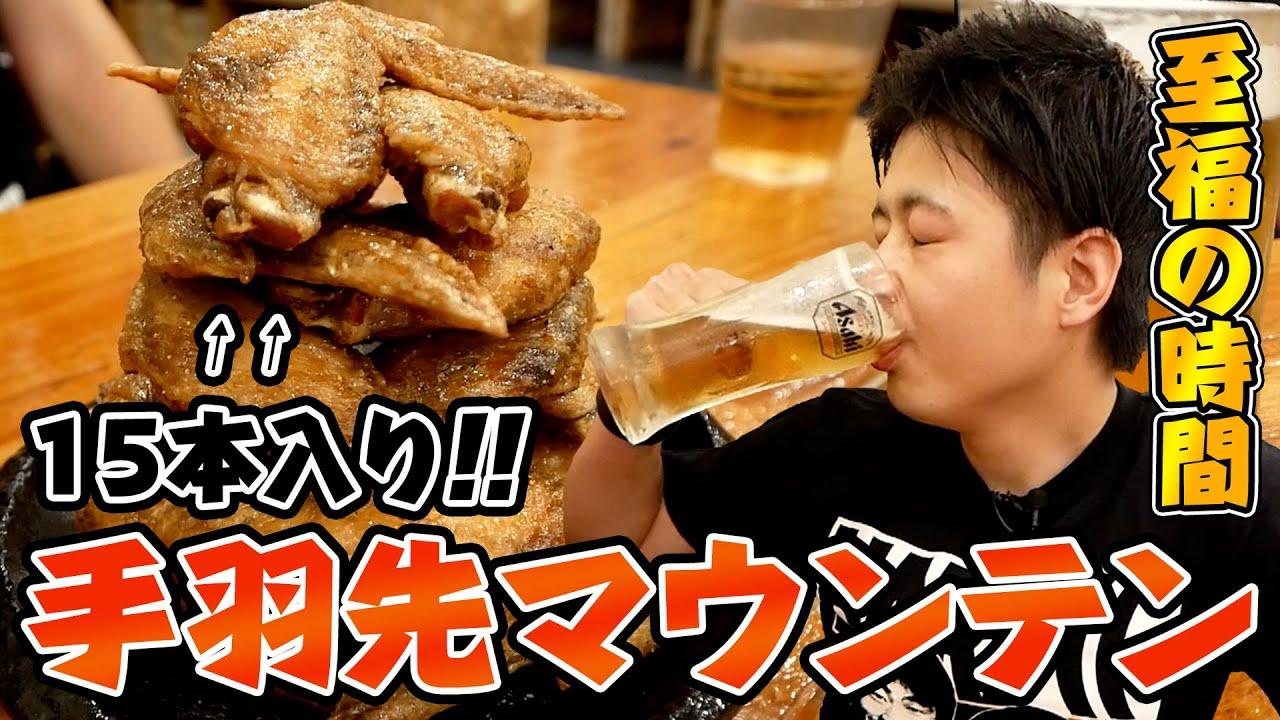 【飯テロ】山盛りの手羽先!手羽先マウンテンにかぶりつく!!ビールと一緒に(極味ラーメン)