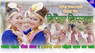 चर्चित मोडल रिना थापा र आरुषी मगर एकै साथ New Nepali kauraha Song 2075/ 2018 By Dinesh Rana Magar