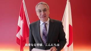 ジャン=フランソワ・パロ大使からのメッセージ(在日スイス大使館)