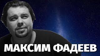 Биография Максима Фадеева, личная жизнь композитора