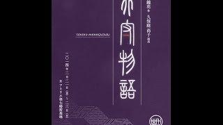 世amIプロデュース公演第1弾:舞台「天守物語」(作:泉鏡花/演出:久保庭...