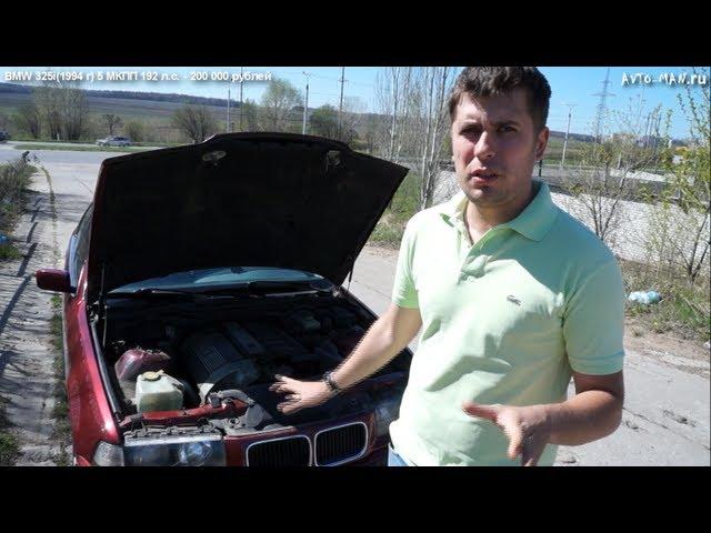 BMW E36(325i).Легенды 90-Х.Тест-драйв.Anton Avtoman.
