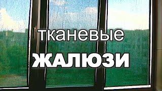 видео Сборка гардины с учетом материала занавески