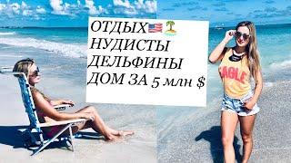 ДОМ ЗА 5 МЛН.ДОЛЛАРОВ/ОКЕАН/ОТДЫХ/НУДИСТЫ/ВАННА МЕЧТЫ/ДЕЛЬФИНЫ