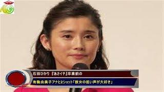 石田ひかり 『あさイチ』卒業前の有働由美子アナと2ショット「彼女の低...