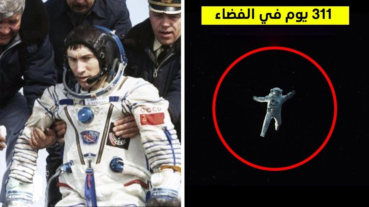ضاع في الفضاء لمدة 311 يوم وحيداً ..قصة رائد الفضاء التي عاش فيها الرعب بعينه !!