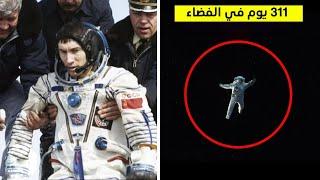 ماذا حدث لرائد الفضاء الذي ضاع في الفضاء لمدة 311 يوم وحيداً !!