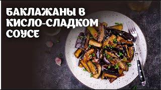 Баклажаны в кисло-сладком соусе видео рецепт | простые рецепты от Дании