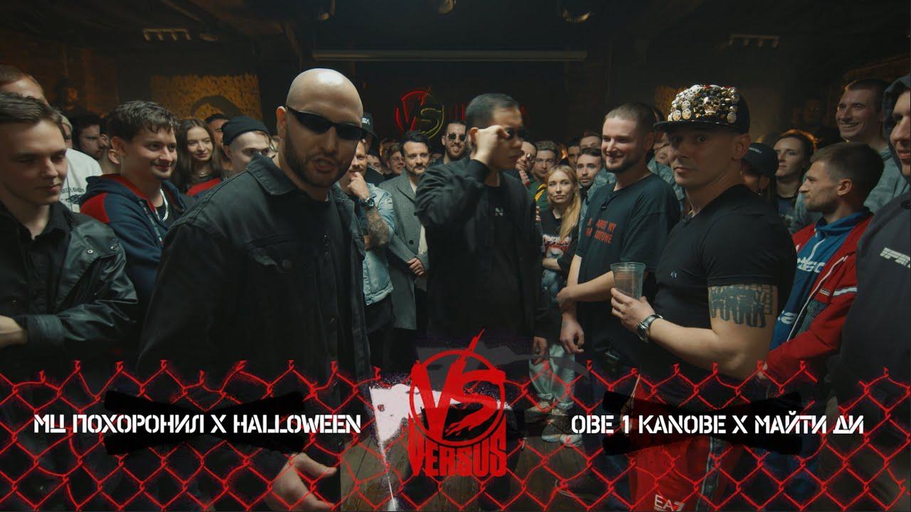 Versus Battle от 01.11.2020 TEAM+UP: МЦ ПОХОРОНИЛ & HALLOWEEN VS OBE 1 KANOBE & МАЙТИ ДИ (1/