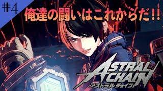 #4 声優 花江夏樹と安元洋貴の『アストラルチェイン』実況プレイ!【ASTRAL CHAIN】