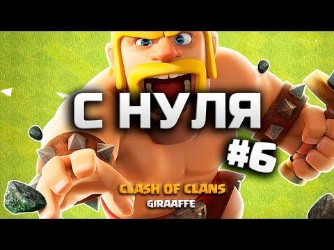 ЭТО ЛАЙК! КЛЕШ ОФ КЛЕНС С НУЛЯ #6 • CLASH OF CLANS
