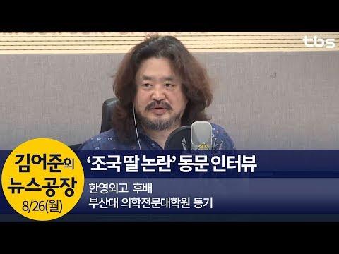 '조국 딸 논란' 동문들 인터뷰   김어준의 뉴스공장