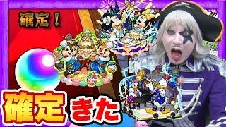 前半【モンスト】ミッキーマウスコラボ到来!ゴー☆ジャス確定であのキャラを出してしまう!?【GameMarket】