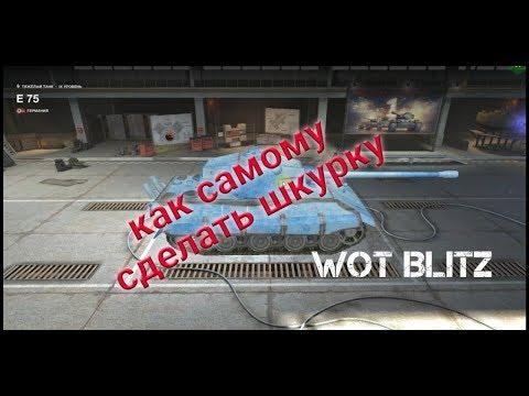 Как самому сделать шкурку на танк в WoT Blitz