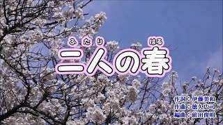 二人の春(原田悠里) Cover 渡辺幸子