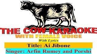Ai Jibone Duet by Arfin Rumey & Porshi Bangla Karaoke with Female voice for male Singer