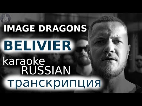Imagine Dragons - Belivier ( Karaoke транскрипция )