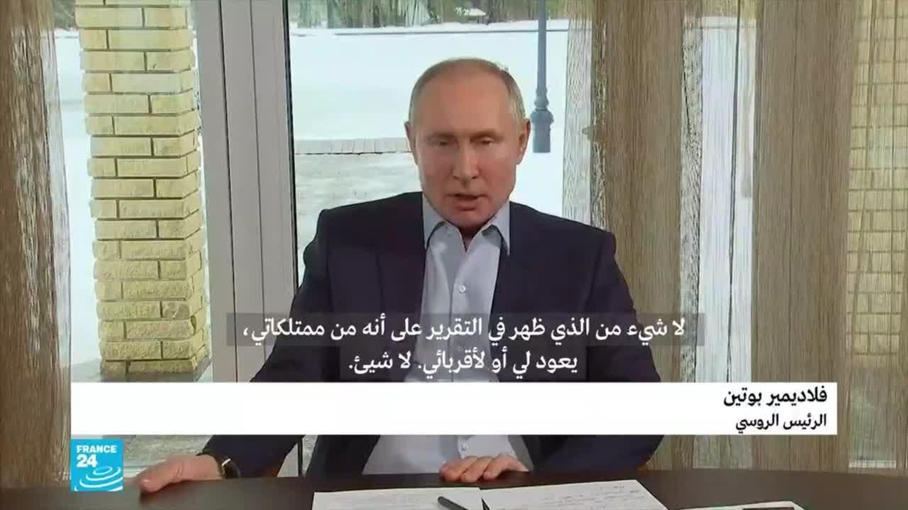 بوتين يرد على اتهامات المعارض الروسي نافالني  - نشر قبل 4 ساعة