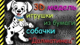 """Как сделать собаку """"Далматинец"""" из бумаги. 3D модель+игрушка+раскраска+схема для распечатки.Легко!"""