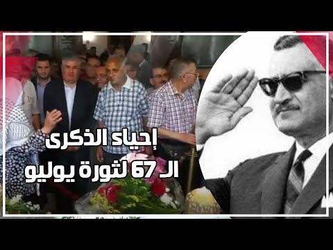 إحياء الذكرى الـ 67 لثورة يوليو أمام  ضريح عبد الناصر (فيديو)  - نشر قبل 22 ساعة