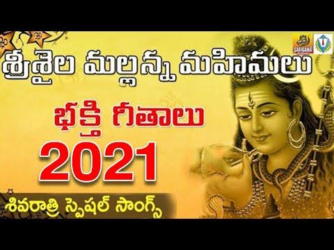 2020 Srisaila Mallanna Songs  2020 Shivaratri Songs  Lord Shiva Songs Telugu  Shiva Songs Telugu