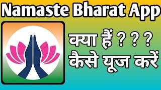Namaste Bharat App Kaise Use Kare||How to use  Namaste Bharat App||Namaste Bharat App screenshot 1