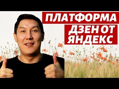 Новая платформа Дзен от Яндекса или как можно заработать на Яндекс