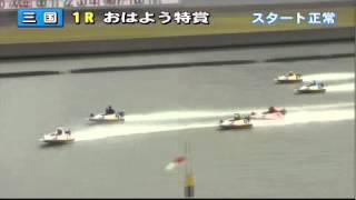 大本命 1-2 2号艇 大崎翔選手の走りに注目.