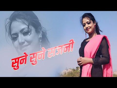 Sune Sune Sajani||Khortha OLD is Gold Song