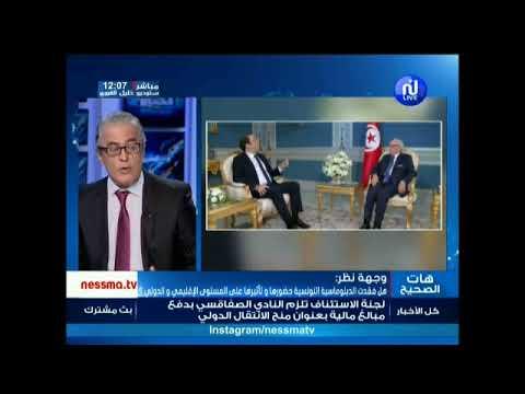 وجهة نظر : هل فقدت الدبلوماسية التونسية حضورها و تأثيرها على المستوى الإقليمي و الدولي؟
