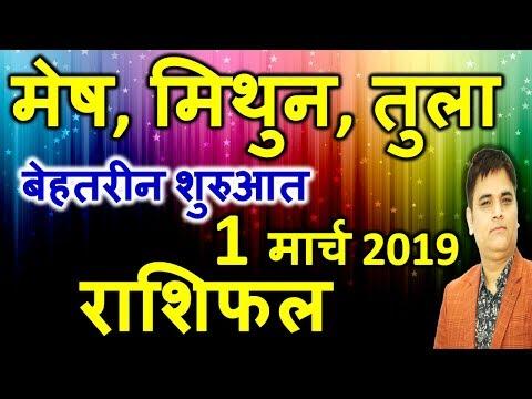 AAJ Ka Rashifal #Mesh #Mithun #Tula Rashi 1 March 2019 Rashifal/ Daily Horoscope/ Astro Sachin
