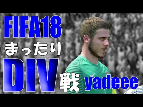 FIFA18 まったりdiv戦yadeeee!