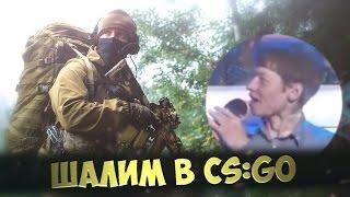 ШАЛИМ В CS:GO