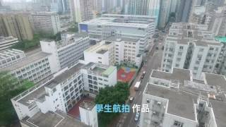 香港扶幼會許仲繩紀念學校 航拍 (畢業表現 V1.0)