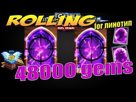 DOUBLE KILL, ROLLING 48000 gems, EPIC, Битва Замков, Castle Clash